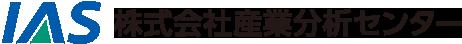 株式会社産業分析センター
